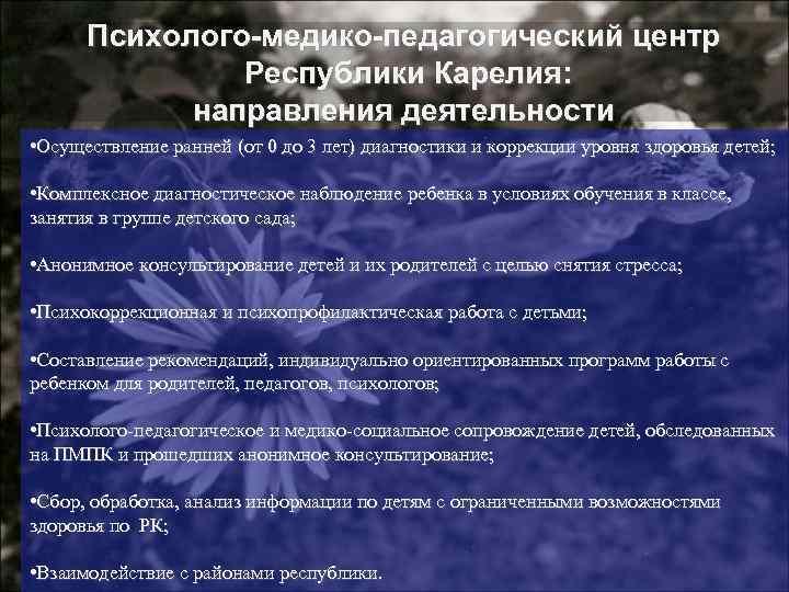 Психолого-медико-педагогический центр    Республики Карелия:   направления деятельности • Осуществление