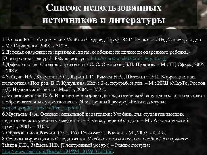 Список использованных   источников и литературы 1. Волков Ю. Г.