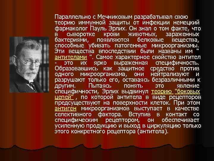 Параллельно с Мечниковым разрабатывал свою теорию иммунной защиты от инфекции немецкий фармаколог Пауль Эрлих.