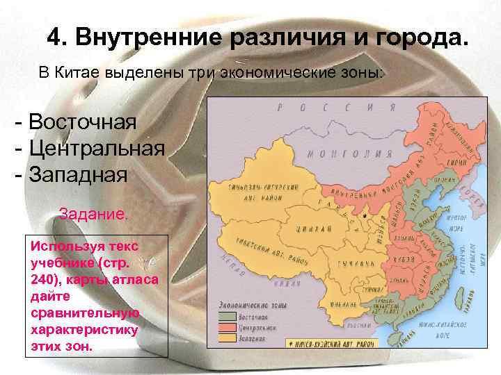 4. Внутренние различия и города.  В Китае выделены три экономические зоны:
