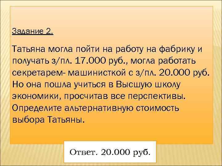 Задание 2.  Татьяна могла пойти на работу на фабрику и получать з/пл. 17.