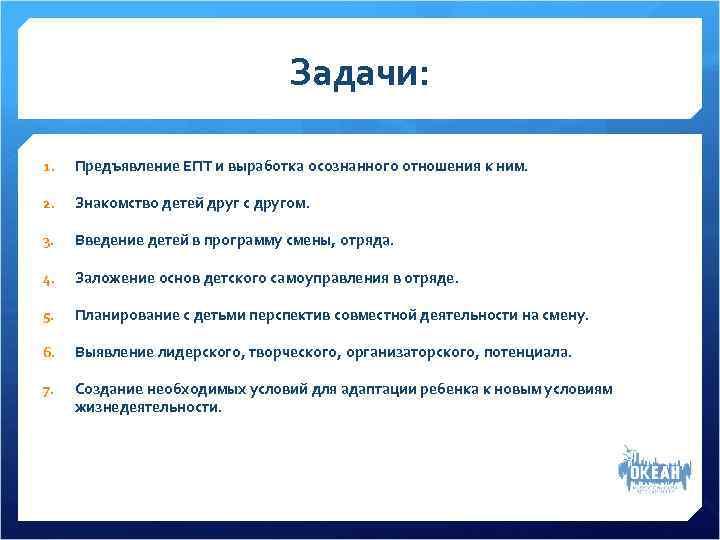 Задачи:  1.  Предъявление ЕПТ и