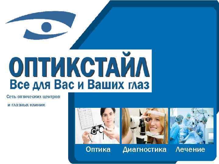 Сеть оптических центров и глазных клиник      Оптика  Диагностика