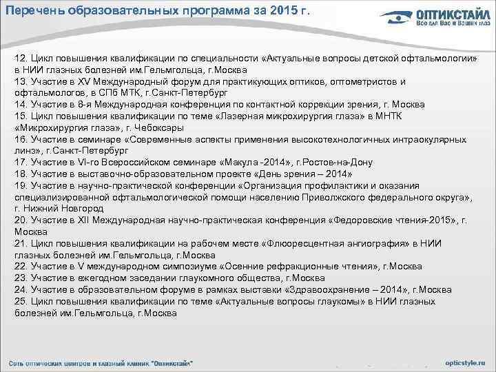 Перечень образовательных программа за 2015 г. 12. Цикл повышения квалификации по специальности «Актуальные вопросы