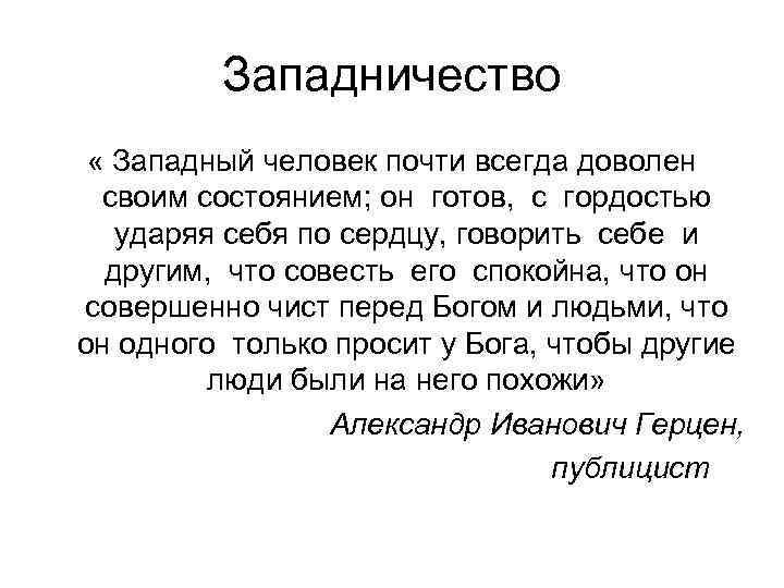 Западничество  « Западный человек почти всегда доволен  своим состоянием;