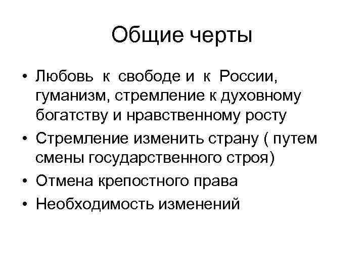 Общие черты • Любовь к свободе и к России,  гуманизм,