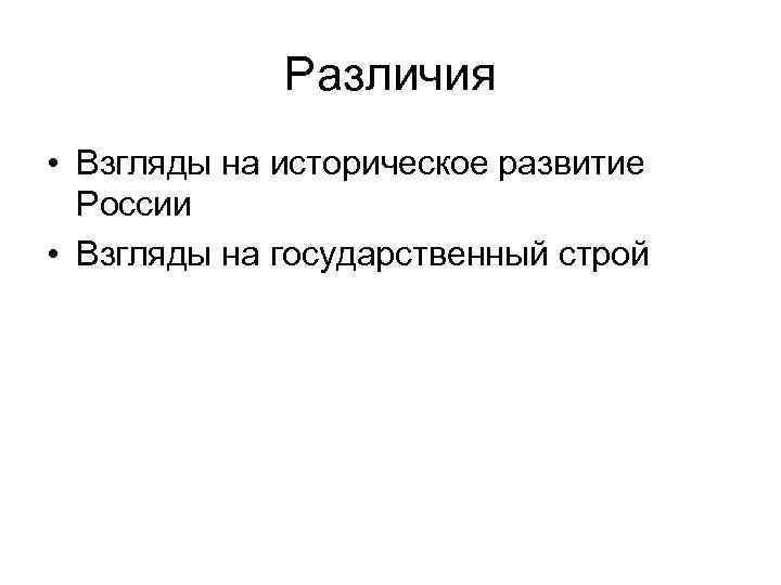 Различия • Взгляды на историческое развитие  России • Взгляды на