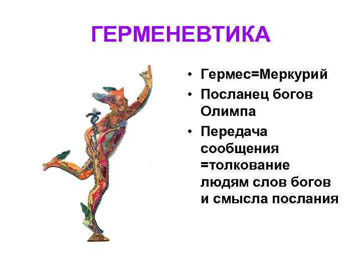 ГЕРМЕНЕВТИКА  • Гермес=Меркурий  • Посланец богов   Олимпа  • Передача