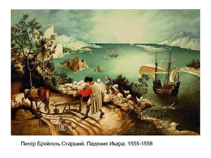 Питер Брейгель Старший. Падение Икара. 1555 -1558