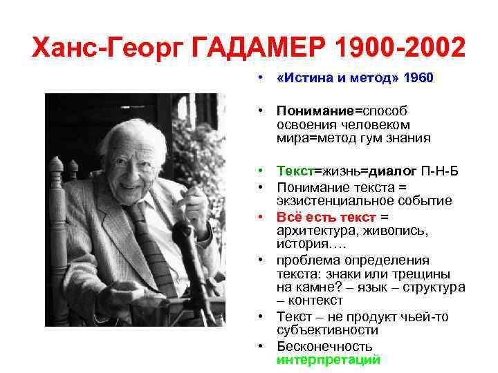 Ханс-Георг ГАДАМЕР 1900 -2002    •  «Истина и метод» 1960