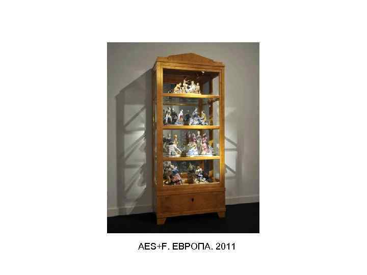 AES+F. ЕВРОПА. 2011
