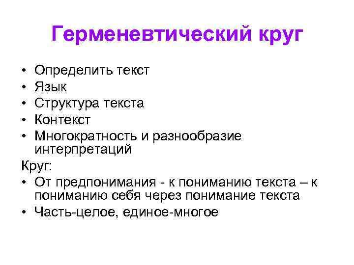 Герменевтический круг • Определить текст • Язык • Структура текста • Контекст