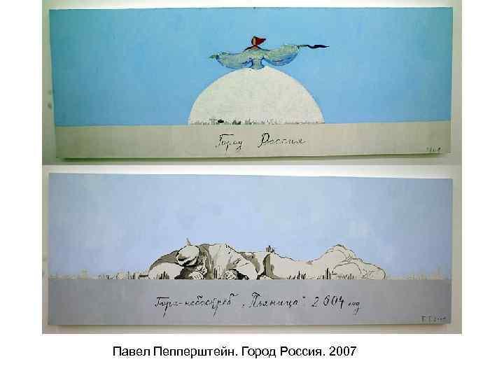 Павел Пепперштейн. Город Россия. 2007