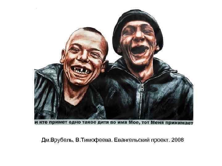Дм. Врубель, В. Тимофеева. Евангельский проект. 2008