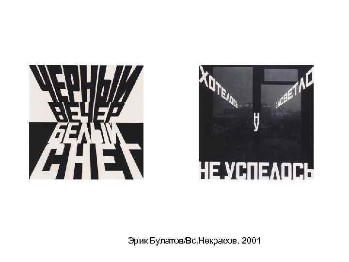 Эрик Булатов/Вс. Некрасов. 2001