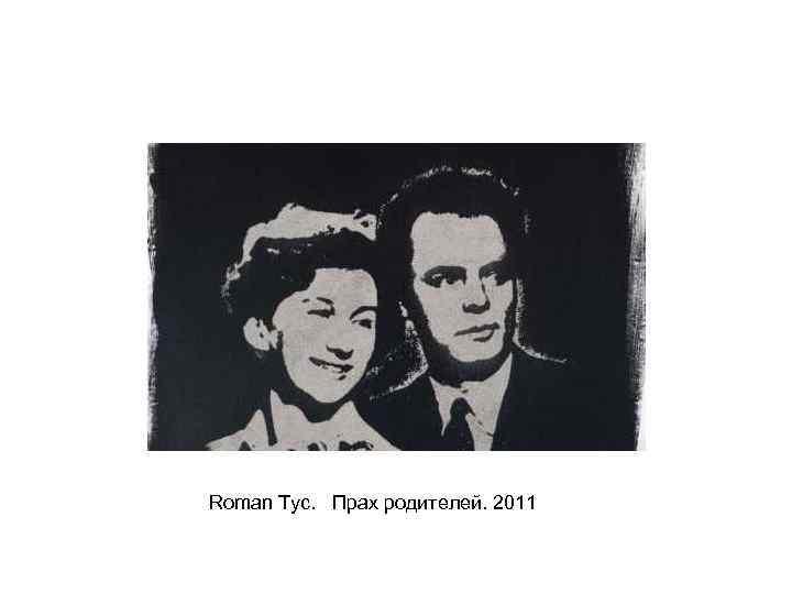 Roman Tyc. Прах родителей. 2011