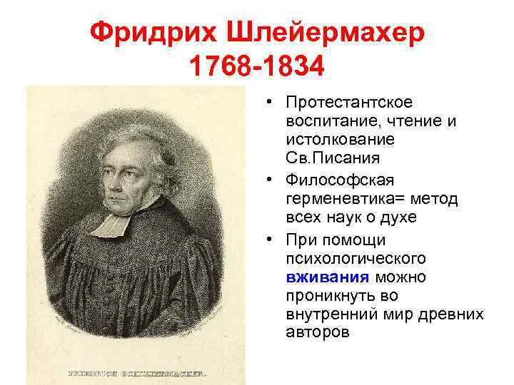 Фридрих Шлейермахер 1768 -1834  • Протестантское   воспитание, чтение и