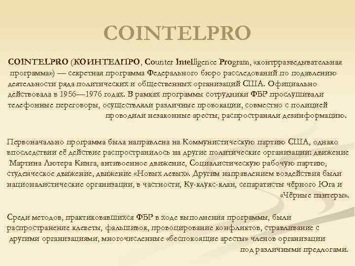 COINTELPRO (КОИНТЕЛПРО, Counter Intelligence Program,  «контрразведывательная программа» ) —