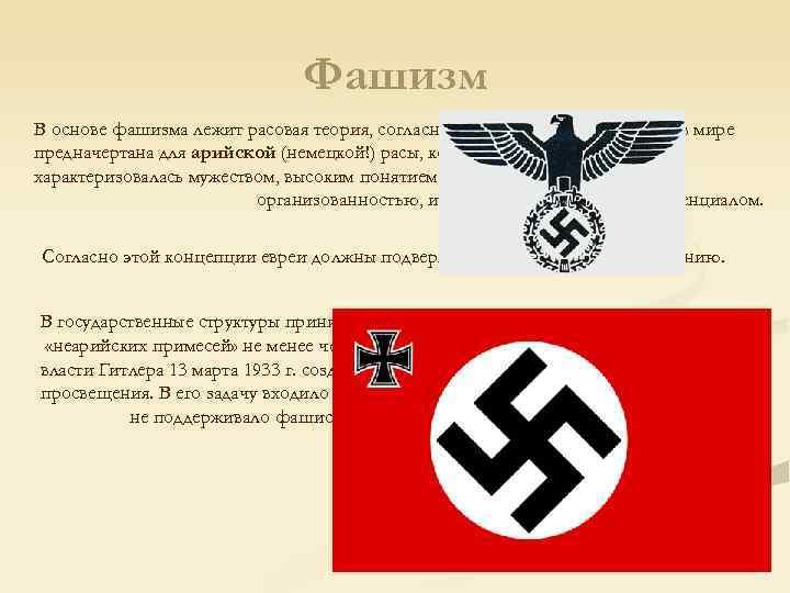 Фашизм В основе фашизма лежит расовая теория, согласно которой