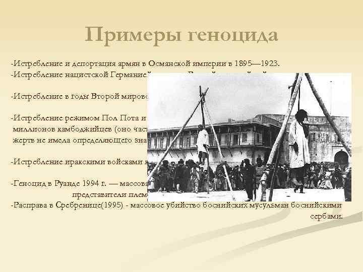 Примеры геноцида -Истребление и депортация армян в Османской империи в 1895—