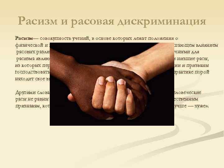 Расизм и расовая дискриминация Расизм— совокупность учений, в основе которых лежат положения о