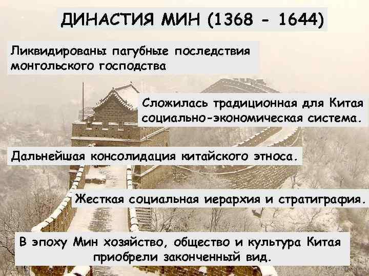 ДИНАСТИЯ МИН (1368 - 1644) Ликвидированы пагубные последствия монгольского господства
