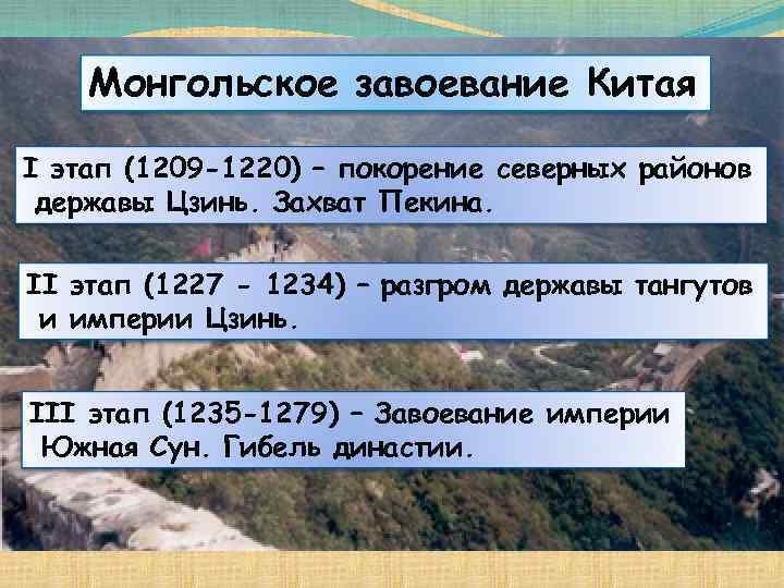 Монгольское завоевание Китая I этап (1209 -1220) – покорение северных районов державы