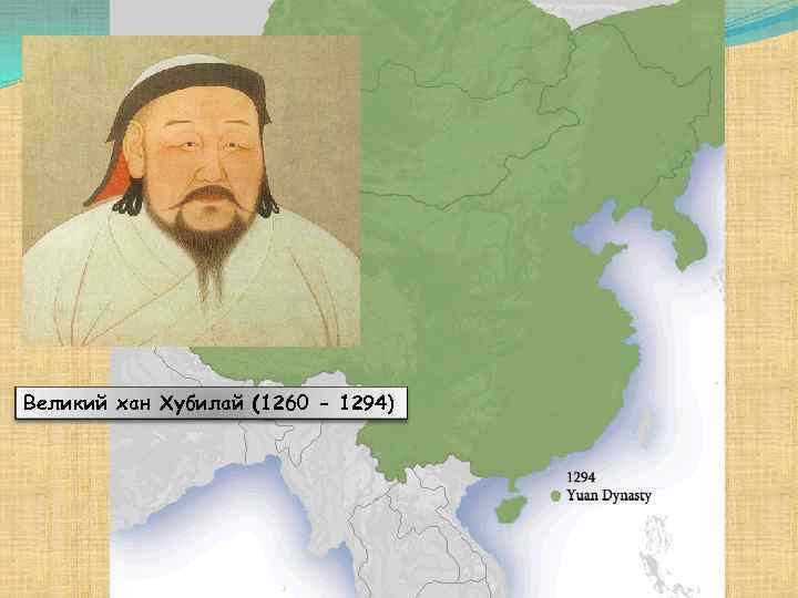 Великий хан Хубилай (1260 - 1294)