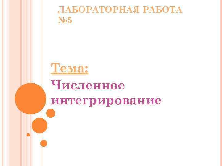 ЛАБОРАТОРНАЯ РАБОТА № 5 Тема: Численное интегрирование