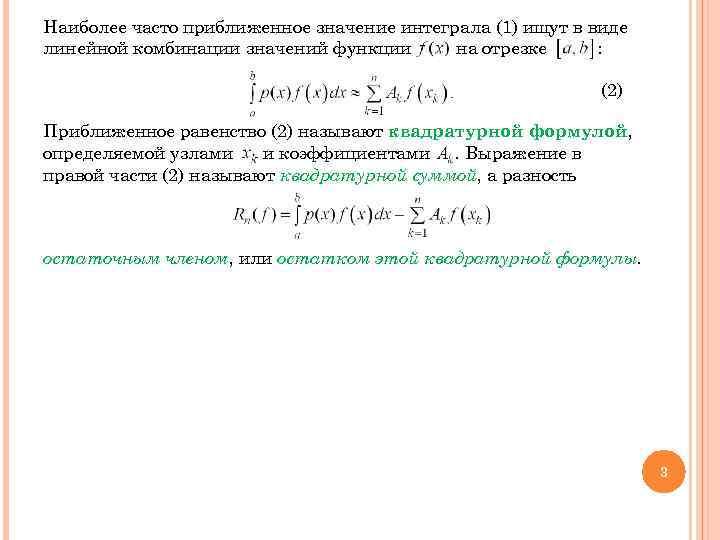 Наиболее часто приближенное значение интеграла (1) ищут в виде линейной комбинации значений функции