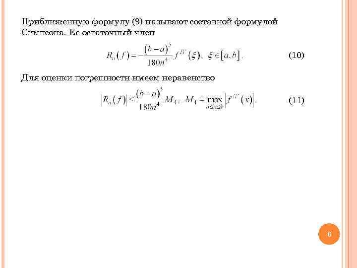 Приближенную формулу (9) называют составной формулой Симпсона. Ее остаточный член