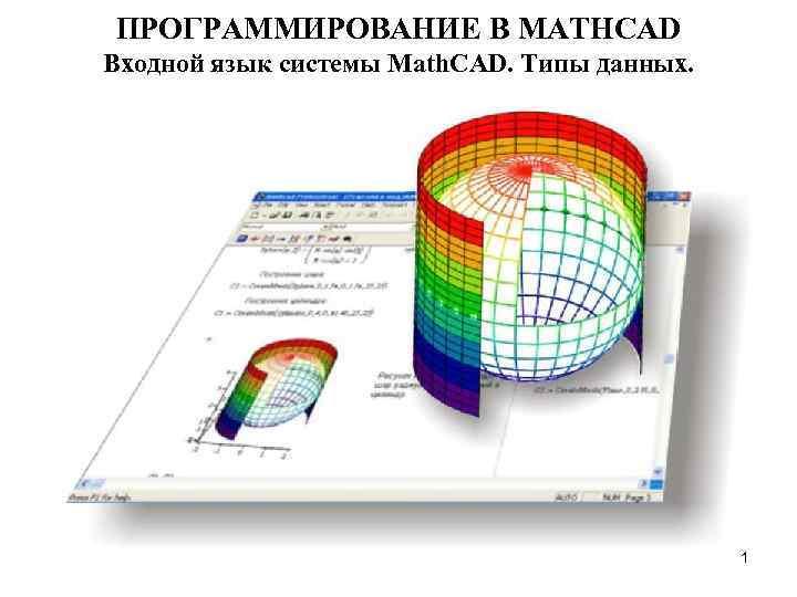 ПРОГРАММИРОВАНИЕ В MATHCAD Входной язык системы Math. CAD. Типы данных.