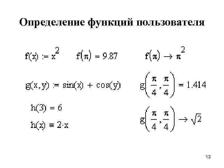 Определение функций пользователя    13