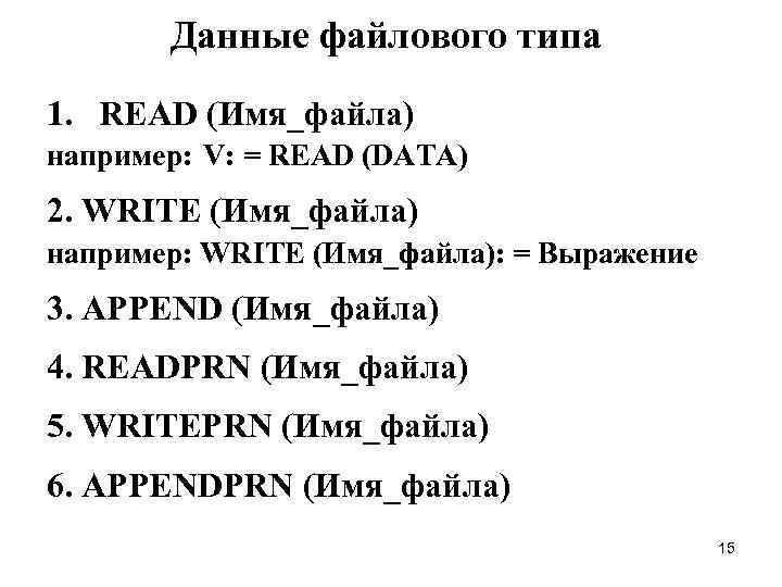 Данные файлового типа 1. READ (Имя_файла) например: V: = READ (DATA) 2.