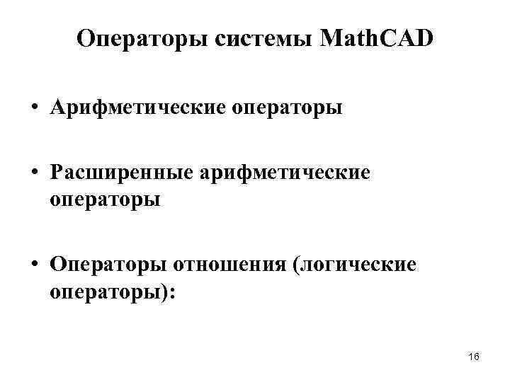 Операторы системы Math. CAD  • Арифметические операторы  • Расширенные арифметические