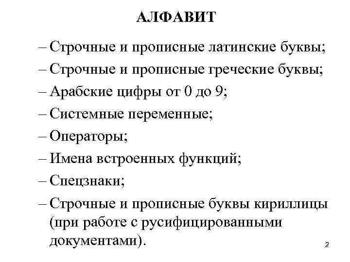 АЛФАВИТ – Строчные и прописные латинские буквы; – Строчные и прописные