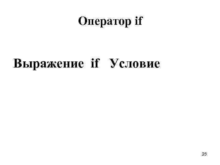 Оператор if  Выражение if Условие      25