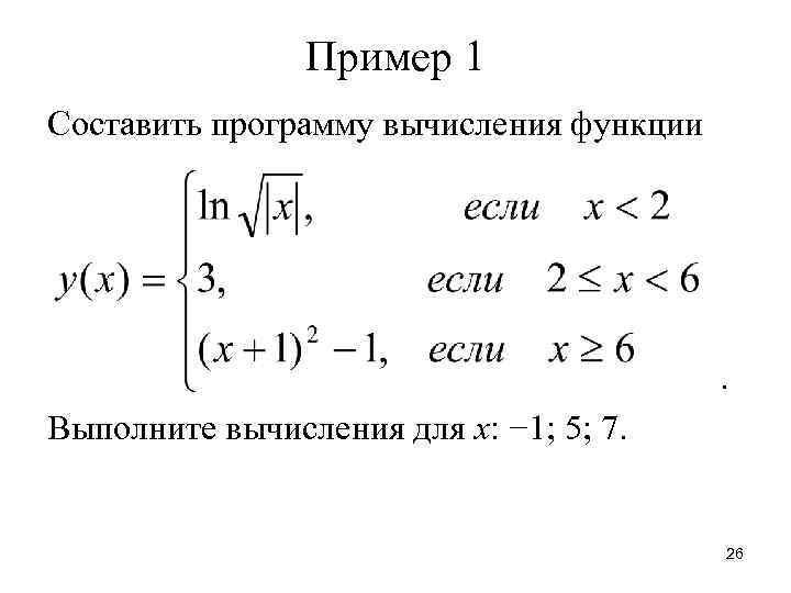 Пример 1 Составить программу вычисления функции