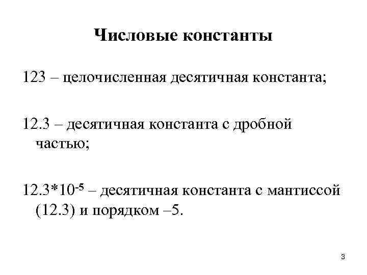 Числовые константы 123 – целочисленная десятичная константа;  12. 3 –