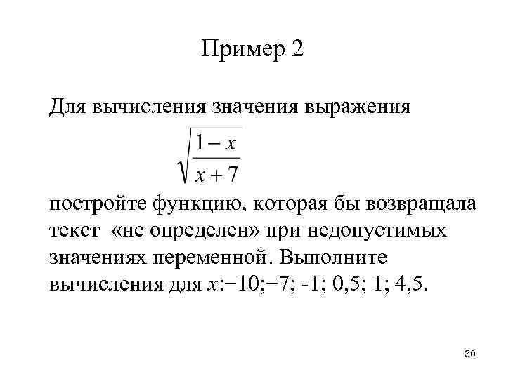 Пример 2 Для вычисления значения выражения  постройте функцию, которая бы