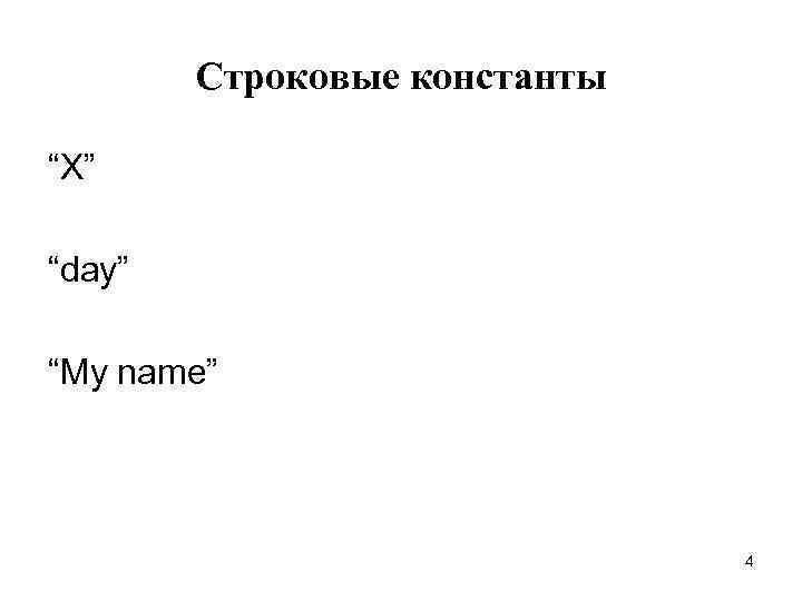 "Строковые константы ""X"" ""day"" ""My name""      4"