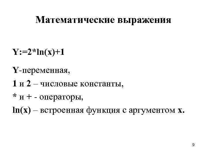 Математические выражения  Y: =2*ln(x)+1 Y-переменная, 1 и 2 – числовые константы, *