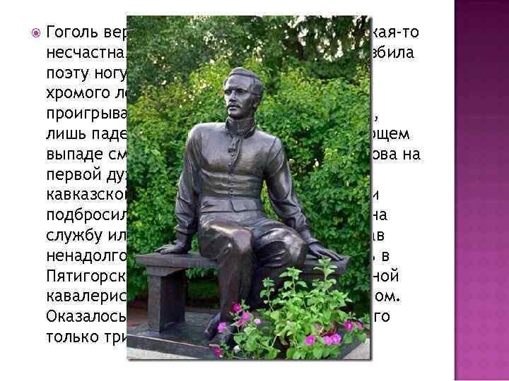 Гоголь верно сказал о Лермонтове — «какая-то несчастная звезда» . В юности