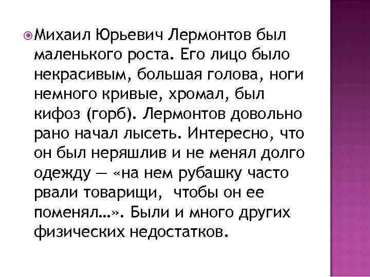 Михаил Юрьевич Лермонтов был маленького роста. Его лицо было некрасивым, большая голова, ноги