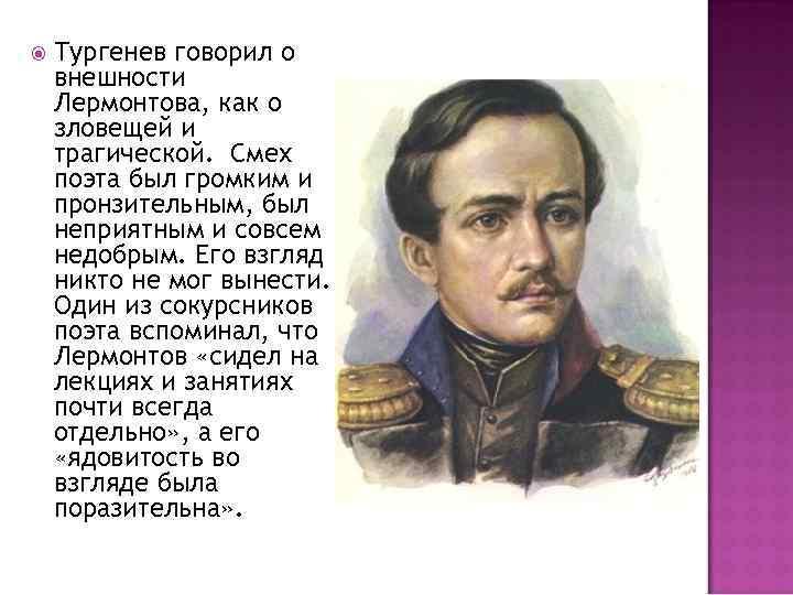 Тургенев говорил о внешности Лермонтова, как о зловещей и трагической.  Смех