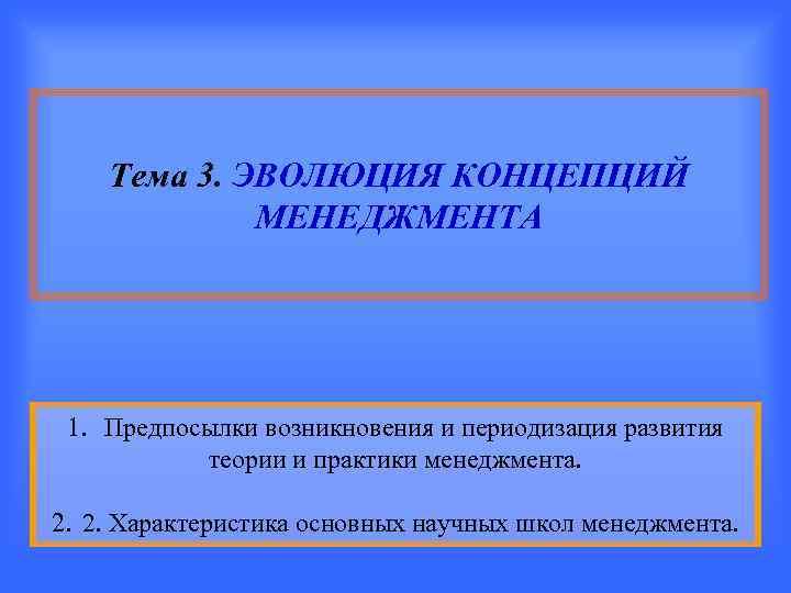 Тема 3. ЭВОЛЮЦИЯ КОНЦЕПЦИЙ   МЕНЕДЖМЕНТА 1. Предпосылки возникновения и периодизация