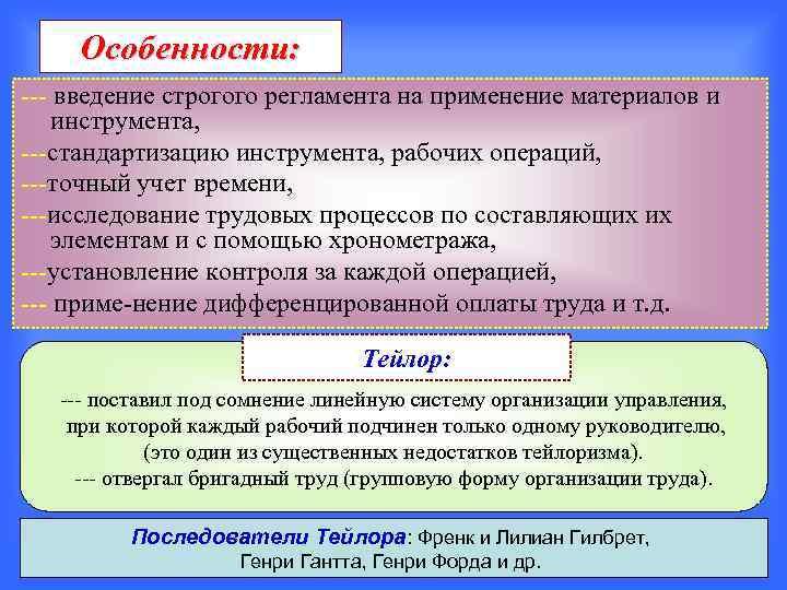 Особенности: --- введение строгого регламента на применение материалов и инструмента, стандартизацию инструмента,