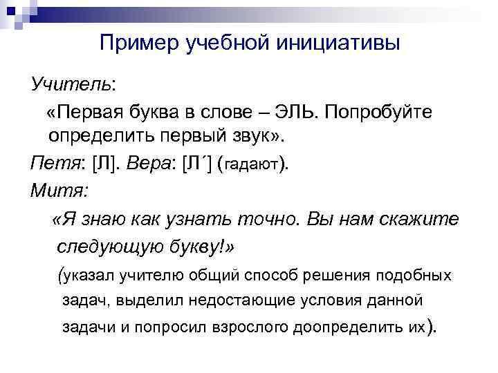 Пример учебной инициативы Учитель:  «Первая буква в слове – ЭЛЬ. Попробуйте