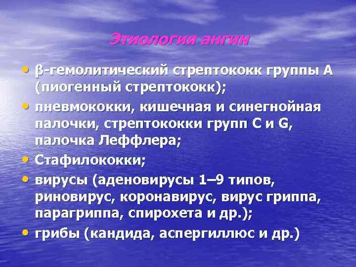 Этиология ангин • β-гемолитический стрептококк группы А (пиогенный стрептококк);  •