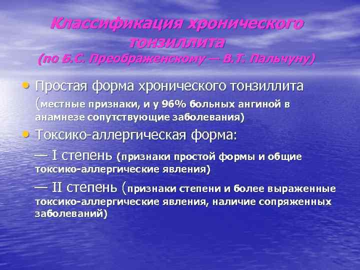 Классификация хронического  тонзиллита  (по Б. С. Преображенскому — В. Т.